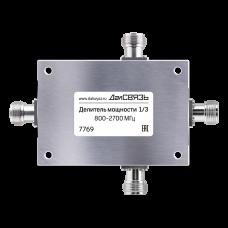 Делитель мощности 800-2700МГц 1/3